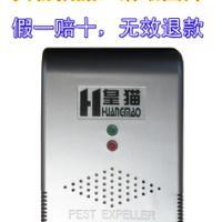 皇猫LY008电子驱鼠器电子驱