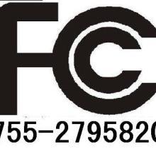 无线餐饮呼叫系统FCC认证深圳无线餐饮呼叫系统FCC认证