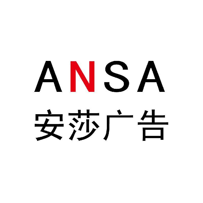 供应北京安莎广告有限公司招聘平面设计