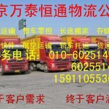 """供应直达""""北京到银川物流专线""""诚信通直达北京到银川物流专线诚信通图片"""