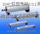 发布SMC轻型气缸CG1系列