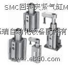 发布SMC回转夹紧气缸MK系列
