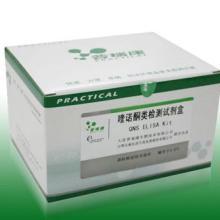 供应喹诺酮类检测试剂盒