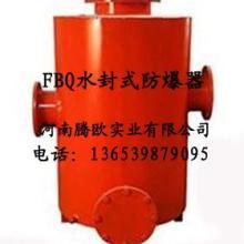 供应瓦斯抽放水封式防爆器 FBQ 煤矿水封式防爆装置 防回火装置