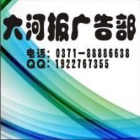 大河报市场服务广告价格