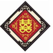 百年好合喜字珠绣十字绣图片