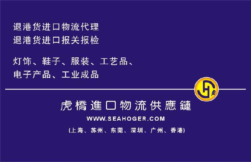 供应上海木材进口代理图片