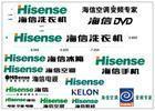 供应海信液晶西安海信电视售后服务8246-5175