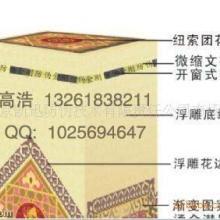 供应北京化妆品防伪包装设计制作印刷图片