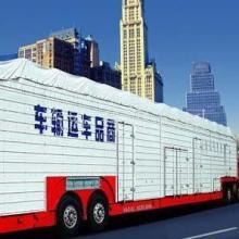 供应提供大众轿车托运公司图片