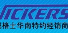 供应广州地区威格士双联泵