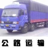 北京到金华义乌空车配货公司--回程车