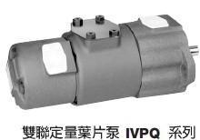 供应台湾安颂ANSON双联泵IVPQ3-21-F-R-1B-10