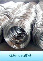供应6063氧化铝线 7075打螺丝专用铝线 5005彩色铝线批发