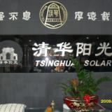 供应100清╉华阳光专修精修温州清华阳光太阳能热水器