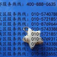 北京阿里斯顿电器维修电话-阿里斯顿电器服务电话-阿里斯顿电器售后