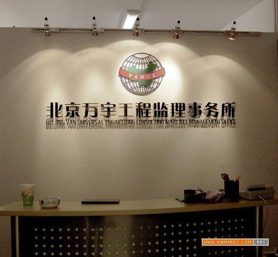 亚克力字济南水晶字形象墙生产; 四惠 双井 logo墙 背景墙 形象墙设计