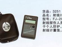 供应射线计量报警器FJ-2000型批发