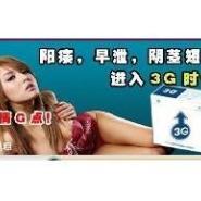 3G胶囊真假图片