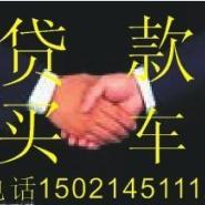 保定小额贷款保定无抵押贷款图片