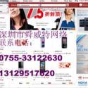 供应电子购物商城网站制作/电子商务/商城建设