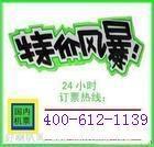 供应北京到满洲里春秋航空特价机票查询
