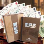新财富第5套人民币豹子号图片
