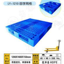 集装箱塑料托盘