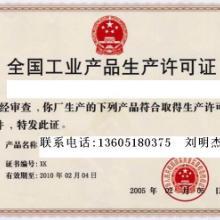 供应江苏税控收款机产品生产许可证办理/税控收款机产品生产许可证税
