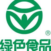供应蔬菜制品生产许可证