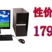 供应台式电脑液晶显示器组装电脑批发批发