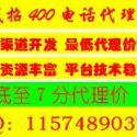 供应4008电话申请办理