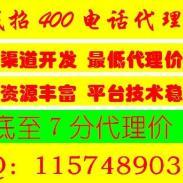 4008电话申请办理图片