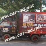 供应北京家具车体广告