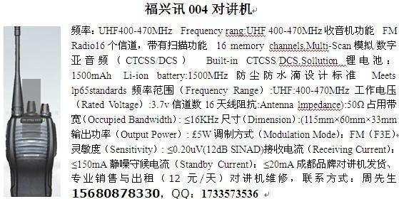 供应福兴讯004对讲机TS004