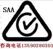 射灯SAA,C-TICK认证,台灯SAA,C-TICK认证检测射