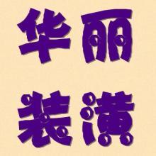 供应北京专业刷墙价格北京粉刷公司北京北京刷墙公司北京专业刷墙公司批发