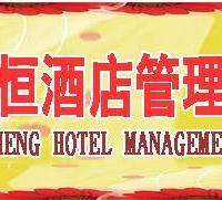 合肥华宇泰恒酒店管理咨询有限公
