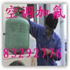 供应劲松长虹空调加氟电话83292776