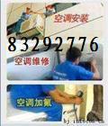 供应团结湖松下空调拆装电话83292776
