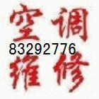 供应北京站长虹空调维修电话83292776