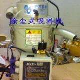 供应脉冲式粉末吸料机