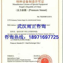 供应崇左汽车罐车生产许可证代理,阀门制造许可证代理批发