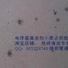 供应杭州地砖清洁剂