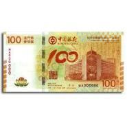 中国银行100周年纪念钞币荷花钞图片