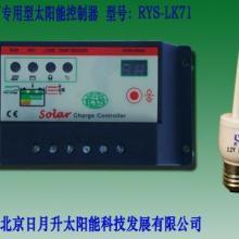 供应太阳能灯型控制器