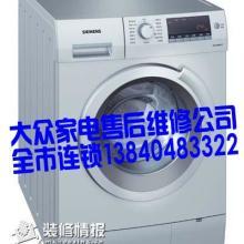 沈阳小鸭洗衣机维修价格表