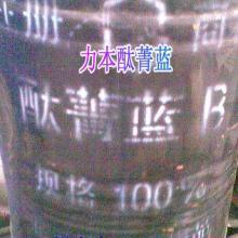 广东最好蓝色颜料酞菁蓝专卖商