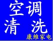 2011空调清洗普及年,福州空调清洗,清洗市场新动态2011空调