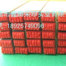 100电感橡皮印章电感印章